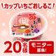 イベント「【井村屋】新商品「カップいちごおしるこ」★20名様にモニタープレゼント♪」の画像