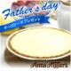 イベント「【井村屋】父の日の過ごし方を教えて!チーズケーキ3名様にプレゼント♪」の画像