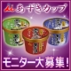 イベント「【井村屋】全国発売記念!和菓子アイス「あずきカップ」シリーズのモニター大募集!」の画像