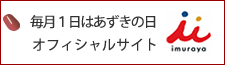 井村屋株式会社