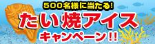 井村屋 たい焼アイスキャンペーン!!