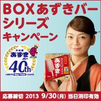 井村屋 BOXあずきバーシリーズキャンペーン