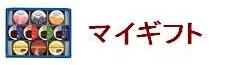 井村屋マイギフト商品紹介