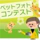 イベント「「ペットフォトコンテスト~見つけた!我が家の小さな春」開催」の画像