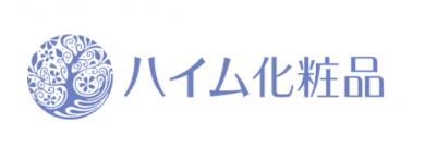 ハイム化粧品株式会社