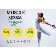 ★新商品MUSCLE GYOZA veggie発売記念★Instagramで顔出し投稿と感想を書いて頂ける方30名様募集