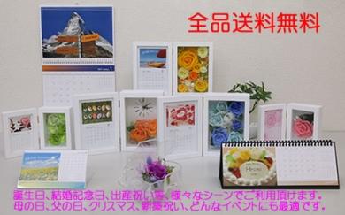 名前入りカレンダー☆ハピカレ