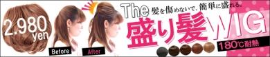 [1980yen☆]送料0円ぽっきり価格★速攻!女子力UP盛りウィッグ