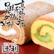 京都宇治 辻利一本店 抹茶・焙じ茶ロールケーキ詰合せ