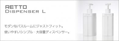 【イワタニ アイコレクト】RETTO<レットー>ディスぺンサ―L