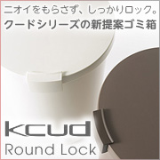 【イワタニ アイコレクト】kcud<クード>ラウンドロック