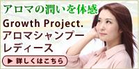 Growth Project.アロマシャンプー レディース