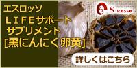 エスロッソLIFEサポートサプリメント「黒にんにく卵黄」
