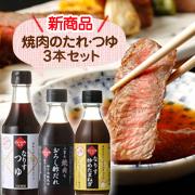 うすしお味生活から3種セット「つゆ・おろし酢だれ・ドレッシング」50名様 大募集