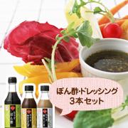 うすしお味生活から3種セット「ドレッシング・ぽん酢」試食モニター50名様 大募集