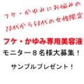 【サンプル8名様にプレゼント】新開発のフケ・かゆみ専用美容液のモニターさん募集