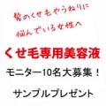 くせ毛専用美容液(サンプル20g)を10名様にプレゼント!/モニター・サンプル企画