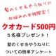 イベント「髪のくせ毛やうねりにお悩みの女性限定!クオカード500円を5名様プレゼント」の画像