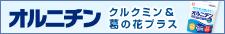 永谷園通販(株式会社ユニネット)