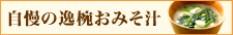 【永谷園通販】自慢の逸椀 おみそ汁