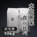 水芭蕉米食べ比べ10㎏のブログorインスタ投稿モニター10名様募集!/モニター・サンプル企画
