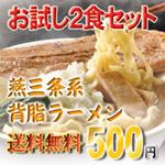 ラーメン2食で送料込500円のお試しセット販売中!