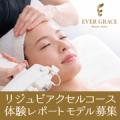 EVER GRACE フェイシャル体験レポートモデル募集/モニター・サンプル企画