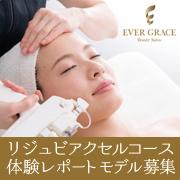 「EVER GRACE フェイシャル体験レポートモデル募集」の画像、株式会社フェリークのモニター・サンプル企画