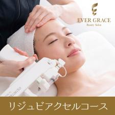 株式会社フェリークの取り扱い商品「EVER GRACE フェイシャル体験レポートモデル募集」の画像
