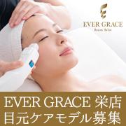 株式会社フェリークの取り扱い商品「EVER GRACE栄店 目元ケアモデル体験」の画像