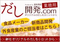 節辰商店業務用ホームページ