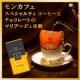 イベント「【モンカフェ】スペシャルティコーヒー&【アメデイ】チョコレート 試飲・試食体験会」の画像