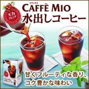 片岡物産オンラインショップ(カフェミオ 水出しコーヒー)