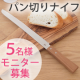 イベント「【5名様モニター募集】切れ味抜群の「パン切りナイフ」を試してみませんか?」の画像