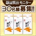 鎌田醤油 ★当店一番人気★ だし醤油3ヶセット30名様モニター募集!/モニター・サンプル企画