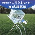 鎌田醤油 深層地下水 大雪な水12ℓ2本とポータブルスタンドセット 30名様募集!/モニター・サンプル企画