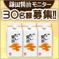 鎌田人気NO.1★ だし醤油3ケセット30名様モニター募集!/モニター・サンプル企画