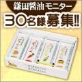 北海道野菜のポタージャム24ヶ入(1箱) 30名様モニター募集!!/モニター・サンプル企画