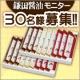 本格洋風調味料「とかちマッシュのだしソース」9ヶ入(2箱) を30名様に!
