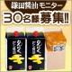 にんにくだし醤油(200ml)2ヶと小袋だし醤油 30名様モニター募集!!