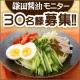 【鎌田醤油 新発売!】冷し中華セット 30名様募集
