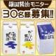 イベント「低塩だし醤油(200ml&小袋)とだしぽん醤油 30名様モニター募集!!」の画像