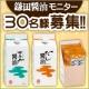 イベント「夏にピッタリ!だし醤油(200ml&小袋)とサラダ醤油 30名様モニター募集!!」の画像