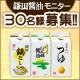 【鍋にピッタリ】貝の鍋だし と ぽん酢醤油 と 自然流つゆ 30名様募集!!