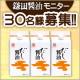 イベント「鎌田醤油 人気NO.1★ だし醤油3ケセット30名様モニター募集!」の画像