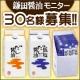 イベント「【鎌田人気No.1】だし醤油と低塩だし醤油 30名様募集!!」の画像