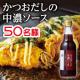 イベント「鎌田醤油 ★新発売★ かつおだしの中濃ソース50名様モニター募集!」の画像