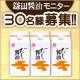 鎌田醤油 ★人気NO.1★ だし醤油3ヶセット30名様モニター募集!/モニター・サンプル企画