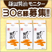 鎌田人気NO.1★ だし醤油3ケセット30名様モニター募集!