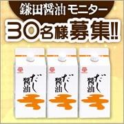 鎌田醤油 ★人気NO.1★ だし醤油3ヶセット30名様モニター募集!